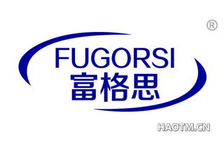 富格思 FUGORSI