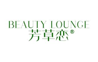 芳草恋 BEAUTY LOUNGE