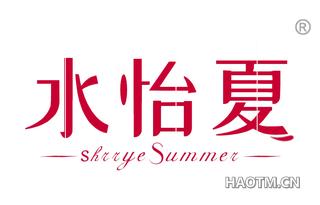 水怡夏 SHRRYE SUMMER