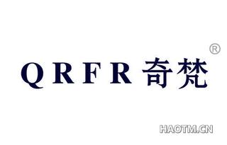 奇梵 QRFR