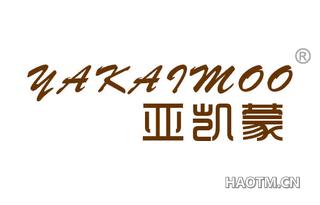 亚凯蒙 YAKAIMOO