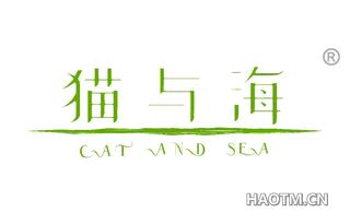 猫与海 CAT AND SEA