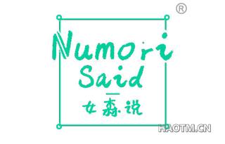 女森说 NUMORI SAID