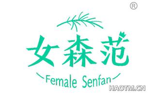 女森范 FEMALE SENFAN
