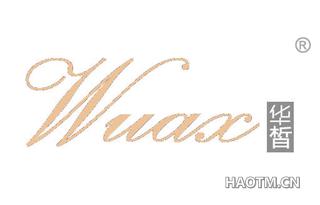 华皙 WUAX