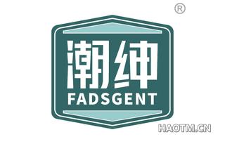 潮绅 FADSGENT