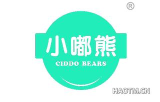 小嘟熊 CIDDO BEARS