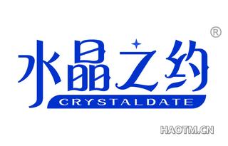 水晶之约 CRYSTALDATE