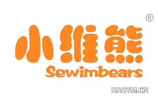 小维熊 SEWIMBEARS