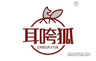 耳咵狐 ERKUA FOX