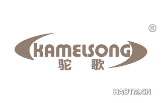 驼歌 KAMELSONG
