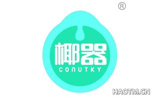椰器 CONUTKY