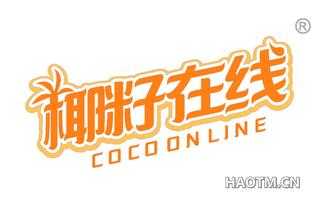 椰籽在线 COCO ON LINE