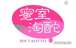 蜜室淘酡 HH TAOTYO