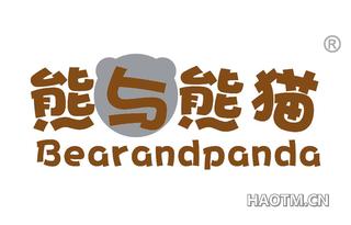 熊与熊猫 BEARANDPANDA