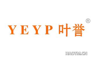 叶誉 YEYP