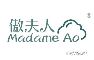 傲夫人 MADAME AO
