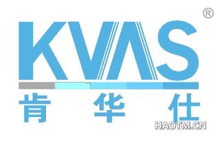 肯华仕 KVAS