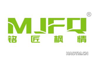 铭匠枫情 MJFQ