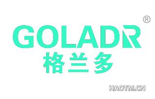 格兰多 GOLADR