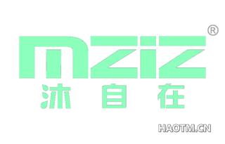 沐自在 MZIZ