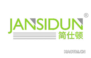 简仕顿 JANSIDUN