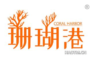 珊瑚港 CORAL HARBOR