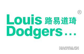 路易道琦 LOUIS DODGERS