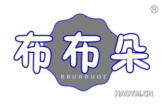 布布朵 BBURDUOE