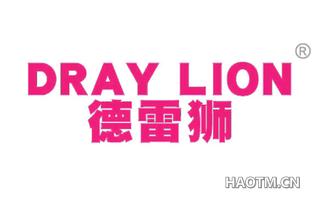 德雷狮 DRAY LION