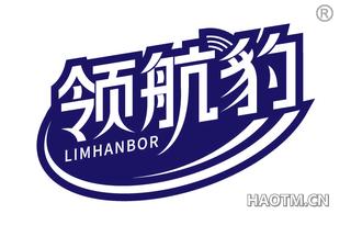 领航豹 LIMHANBOR