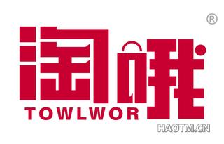 淘哦 TOWLWOR