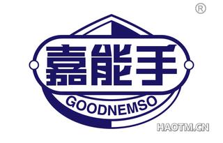 嘉能手 GOODNEMSO