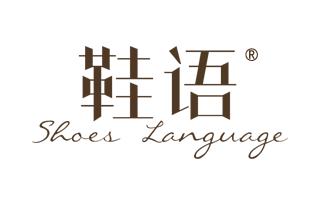 鞋语 SHOES LANGUAGE