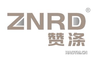 赞涤 ZNRD