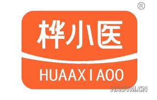 桦小医 HUAAXIAOO