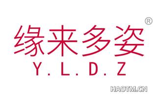 缘来多姿 Y L D Z