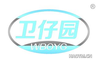 卫仔园 WBOYG