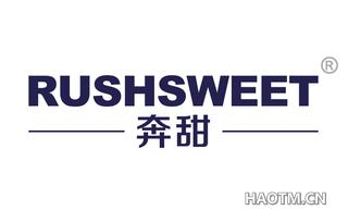 奔甜 RUSHSWEET
