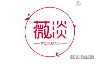 薇淡 WQUDACC