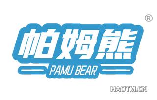 帕姆熊 PAMU BEAR