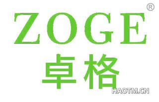 卓格 ZOGE