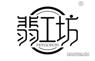 翡工坊 FEYGOFON