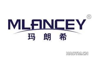 玛朗希 MLANCEY