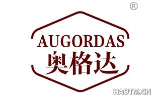 奥格达 AUGORDAS