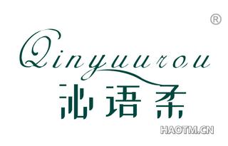 沁语柔 QINYUUROU