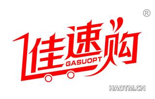 佳速购 GASUOPT