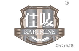 佳唛 KARLMINE
