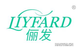 俪发 LIYFARD