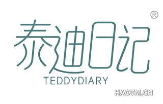 泰迪日记 TEDDYDIARY